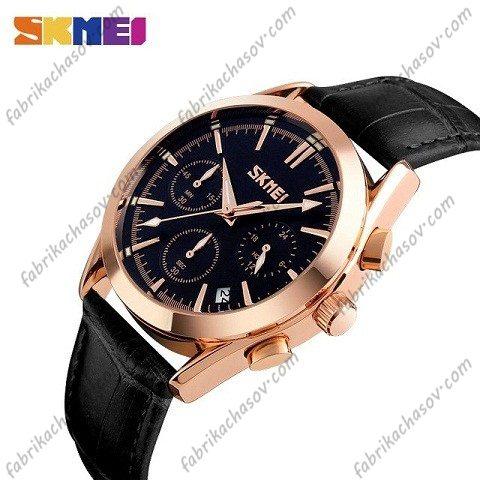 Часы Skmei 9127 Мужские черные