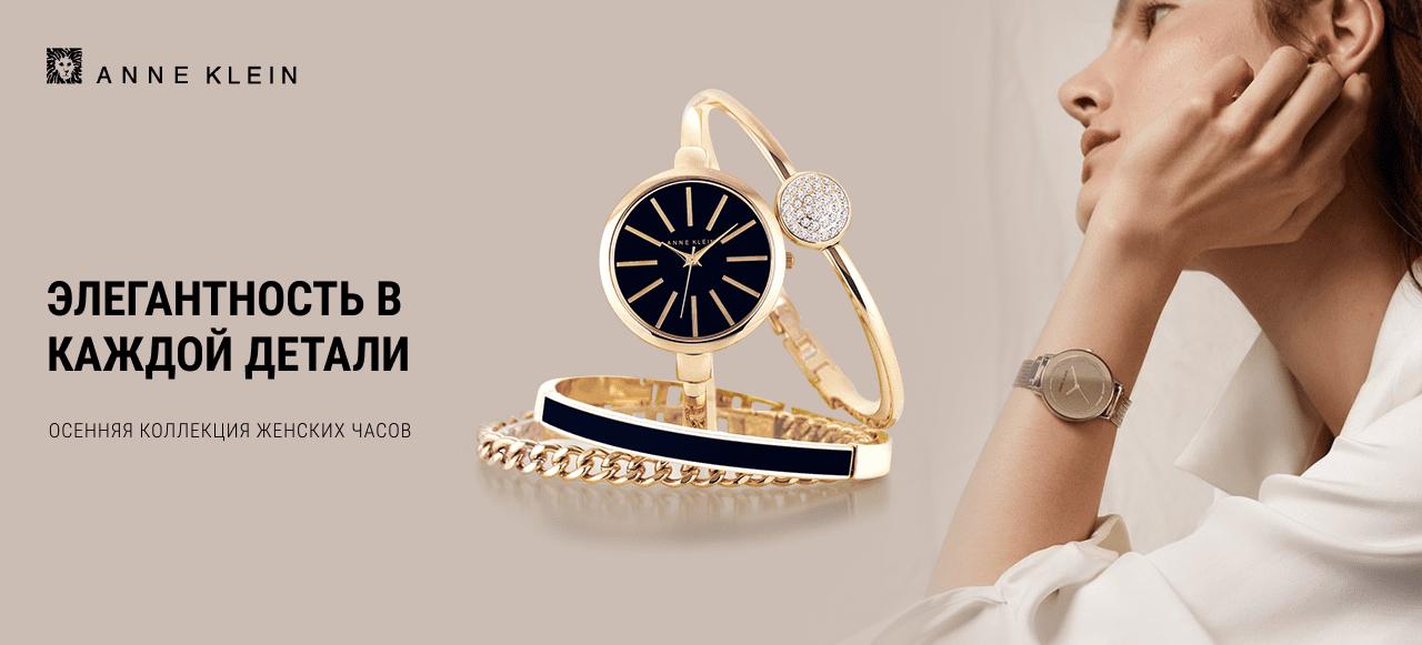 Новая коллекция часов Anne Klein