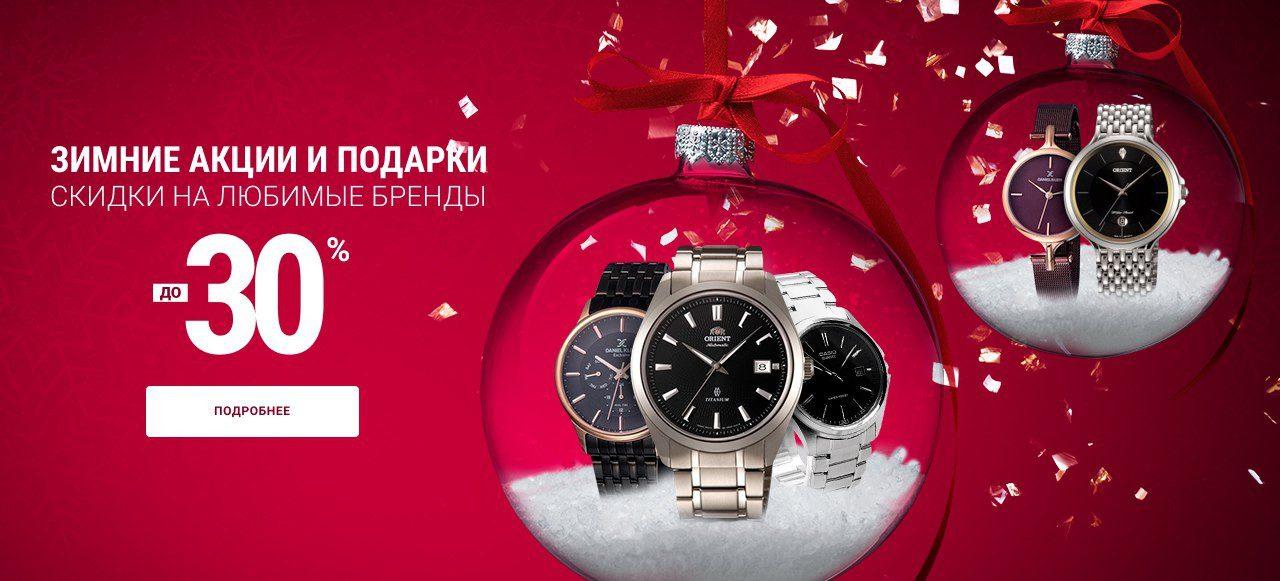 Баннер -30% скидки на наручные часы. Купить часы в магазине fabrikachasov.com !